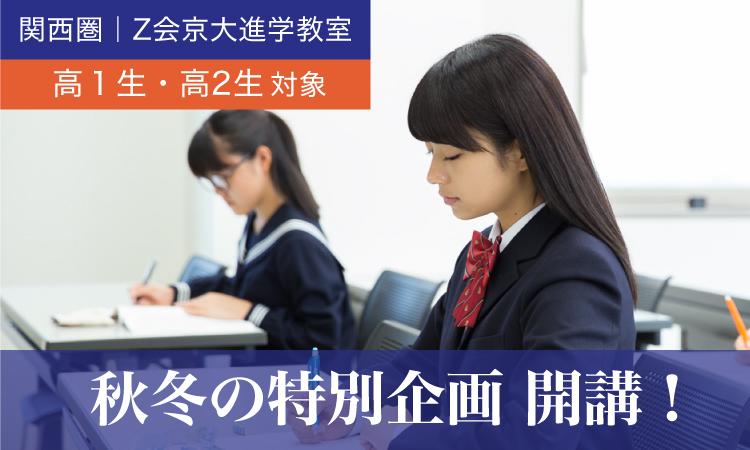 高1生・高2生対象「冬の特別企画」|Z会京大進学教室
