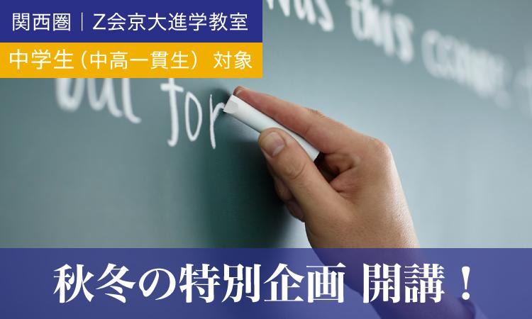 中高一貫中学生対象「冬の特別企画 Z会京大進学教室