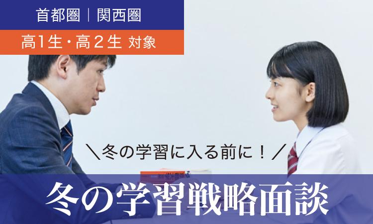 【高1生・高2生対象】冬の戦略面談