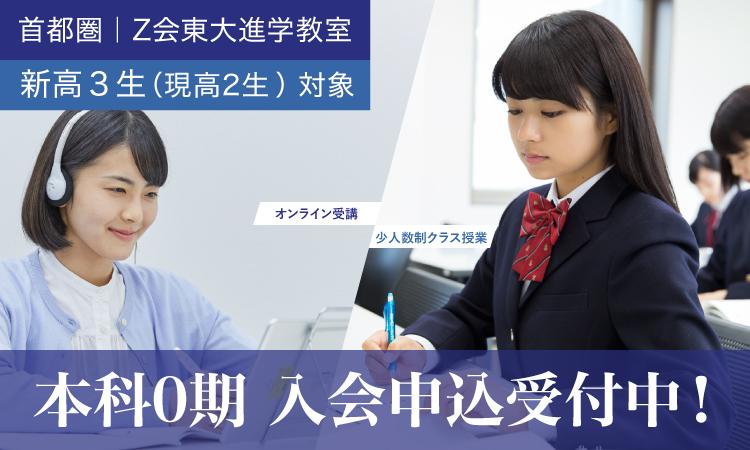 新高3生・受験生 2021年度「本科」|Z会東大進学教室