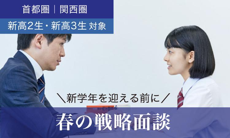 【新高2・新高3生対象】春の戦略面談
