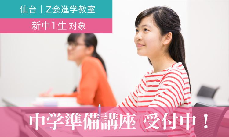 2021年度新中1生対象 中学準備講座 Z会進学教室(仙台) 中学生