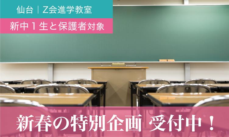 2021年度 春の特別企画   Z会進学教室(仙台)中学生