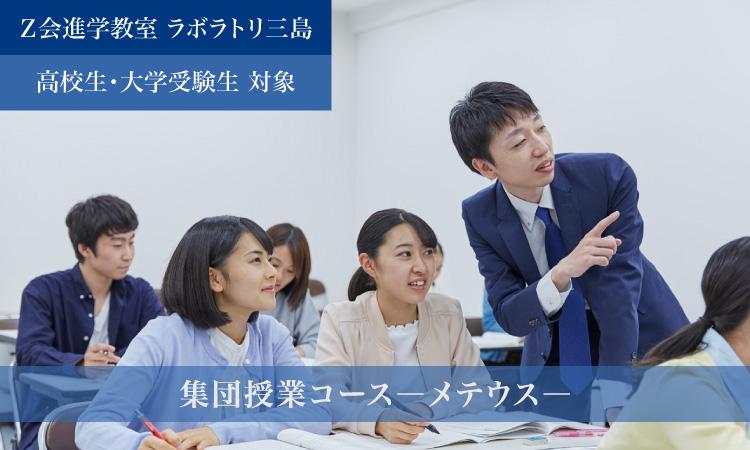 集団授業コース― メテウス―|Z会進学教室 ラボラトリ三島 高校生
