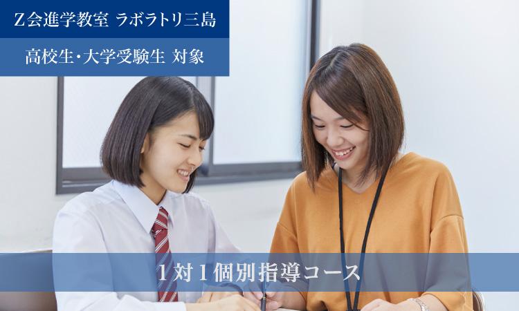 1対1個別指導コース|Z会進学教室 ラボラトリ三島 高校生