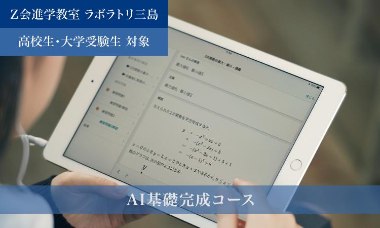 AI基礎完成コース|Z会進学教室 ラボラトリ三島 高校生