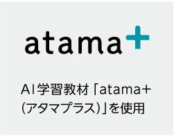 プラス アタマ