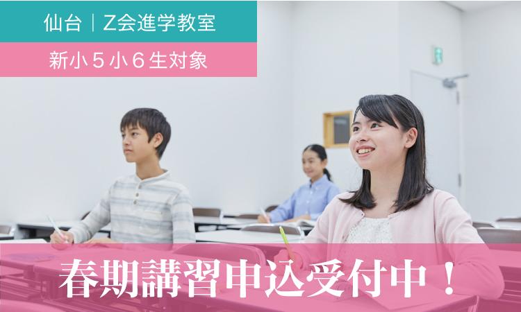 2021年度 春期講習 5K・6K/新小5・新小6 仙台二華中受検コース    Z会進学教室(仙台)小学生