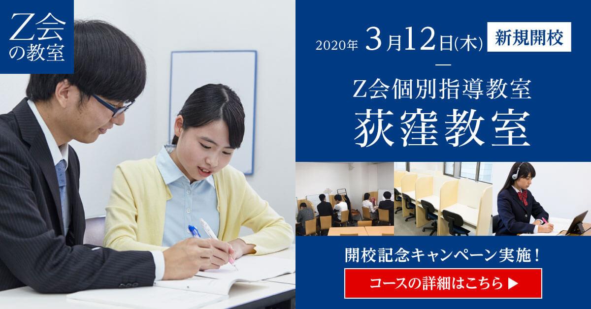 「荻窪教室」新規開校のお知らせ|Z会個別指導教室