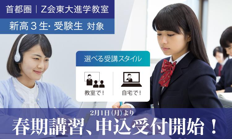 新高3生・受験生  2021「春期講習」|Z会東大進学教室