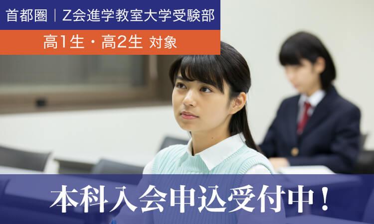 【高1生・高2生】2020年度クラス授業(本科:通年の授業)|Z会進学教室高校部