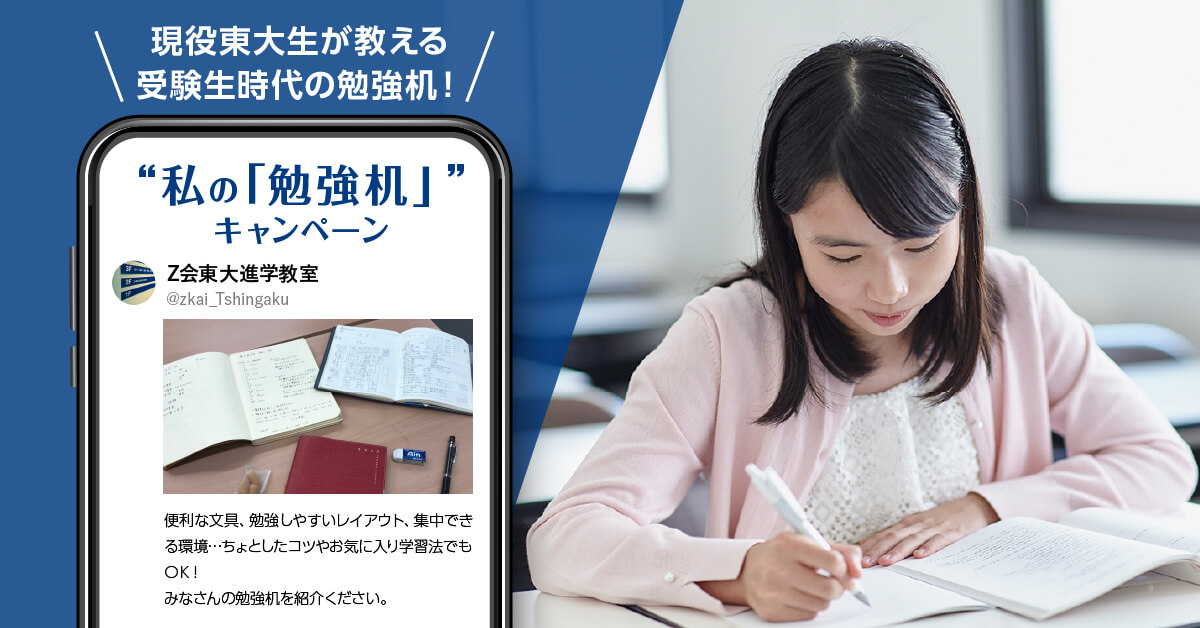 Twitter #私の勉強机 キャンペーン|Z会の教室