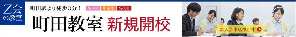 町田教室新規開校