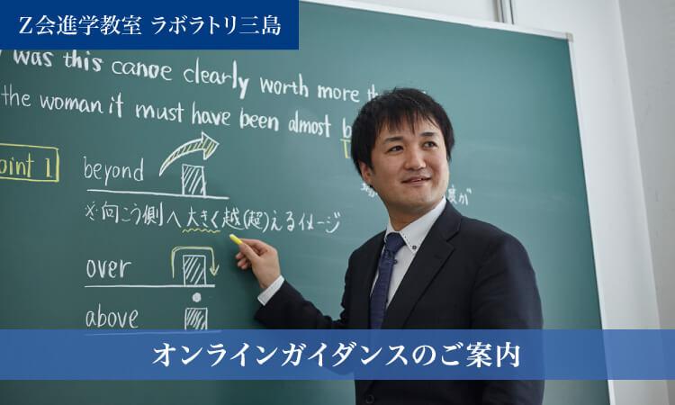 オンラインガイダンス|Z会進学教室 ラボラトリ三島 高校生