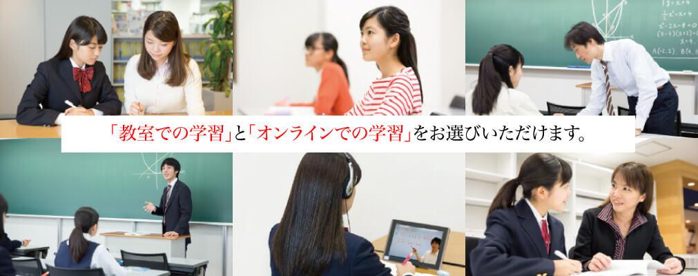 「教室での学習」と「オンラインでの学習」を選べます。