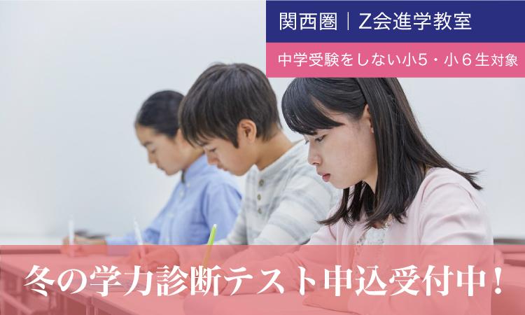 小5・小6生対象 冬の学力診断テスト|Z会進学教室(関西圏)小学生