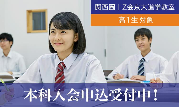 高1生対象 本科(2020年度)|Z会京大進学教室