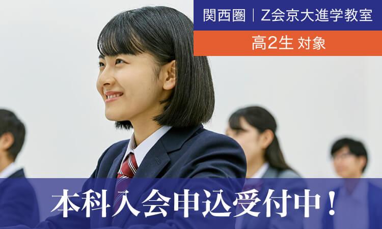 高2生対象 本科(2020年度)|Z会京大進学教室