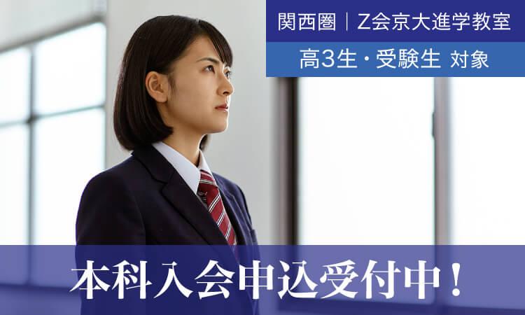 高3生・受験生対象 本科(2021年度)|Z会京大進学教室