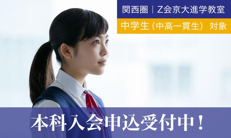 中高一貫 中学生 本科(2020年度)|Z会京大進学教室