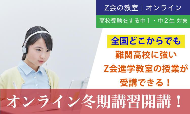 【Z会の教室】オンライン冬期講習(難関高校を受験する中1・中2生対象)
