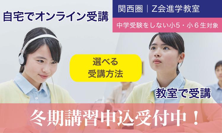 2020年度 冬期講習|Z会進学教室(関西圏)小学生