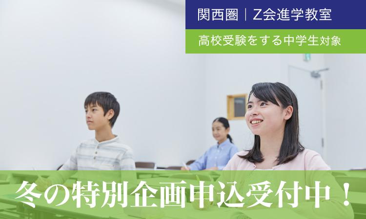 【2020年】秋・冬の特別企画 Z会進学教室(関西圏) 中学生