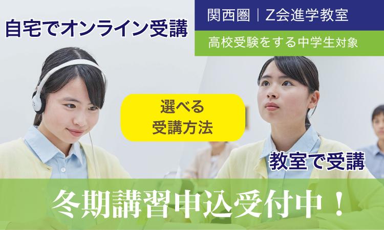 2020年度 冬期講習 Z会進学教室(関西圏) 中学生