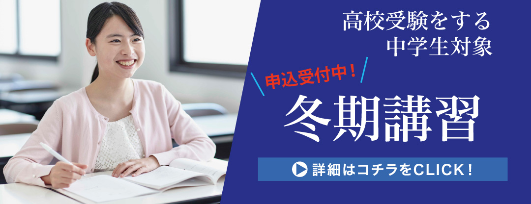 Z会進学教室(関西圏) 中学生 冬期講習受付中