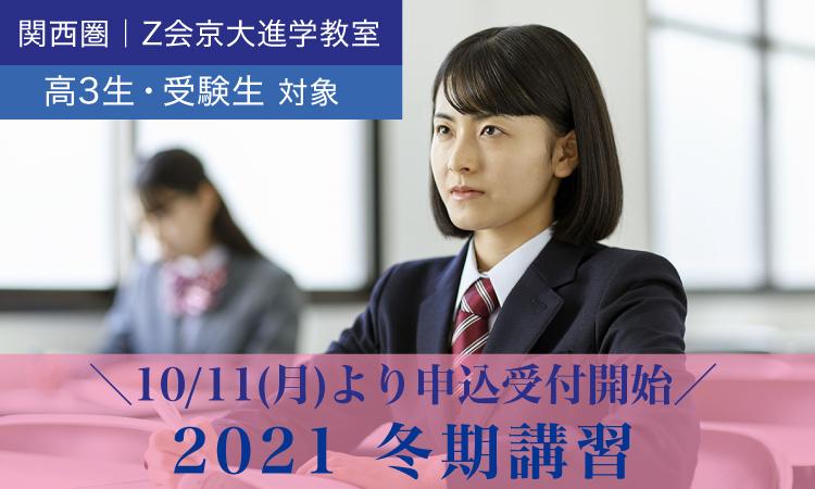 【高3・受験生対象】 冬期講習(2021年度) Z会京大進学教室
