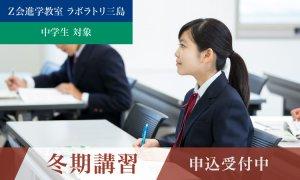 ラボラトリ三島 冬期講習 中学生 申込受付中