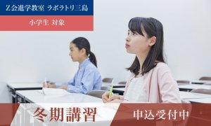 ラボラトリ三島 小学部 冬期講習 申込受付中