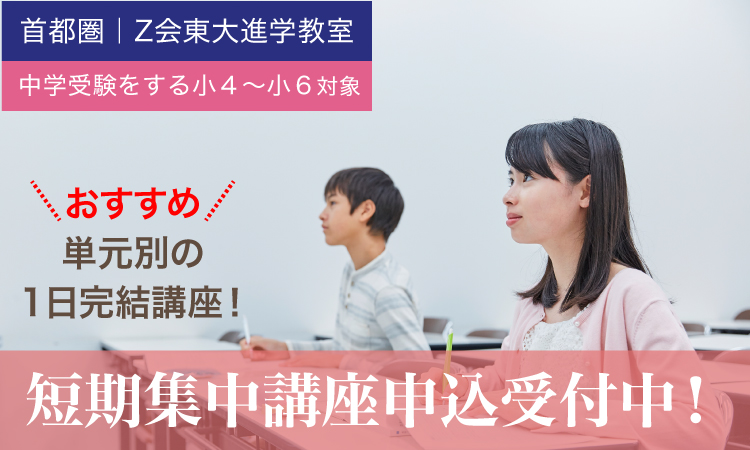 2020年度 秋・冬の短期集中講座 Z会東大進学教室(小学生)