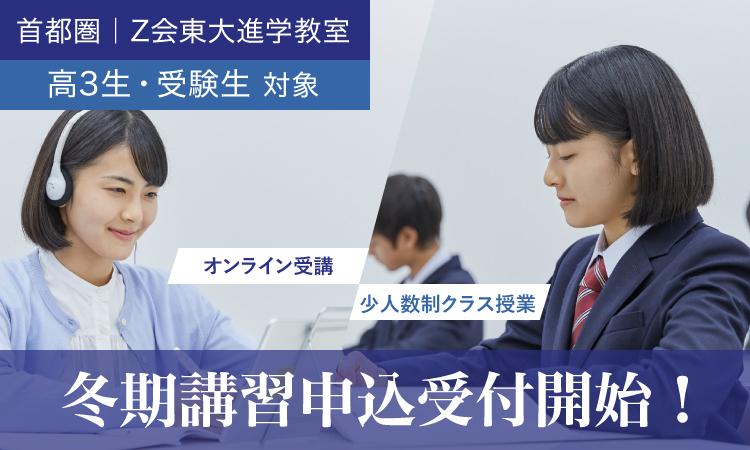高3生・受験生 2020「冬期講習」|Z会東大進学教室