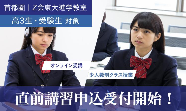 【高3生・受験生対象】2020「直前講習」|Z会東大進学教室