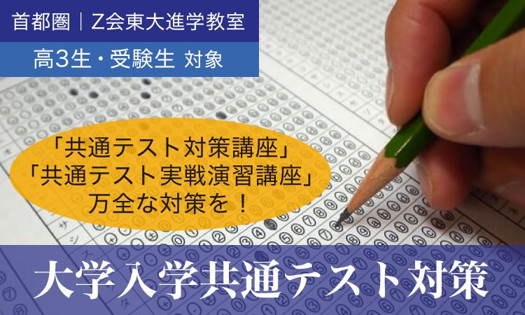 高3生・受験生2020「大学入学共通テスト対策」 Z会東大進学教室