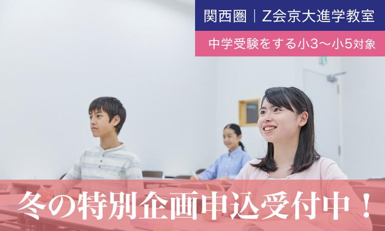 冬の特別企画 Z会京大進学教室(小学生)