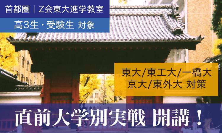 【高3生・受験生対象】2020「直前大学別実戦」|Z会東大進学教室
