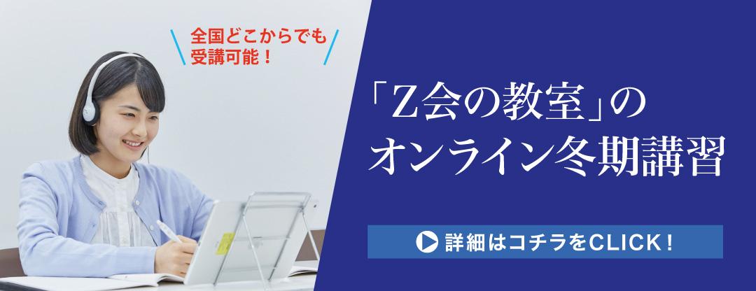 「Z会の教室」のオンライン冬期講習、申込受付中!