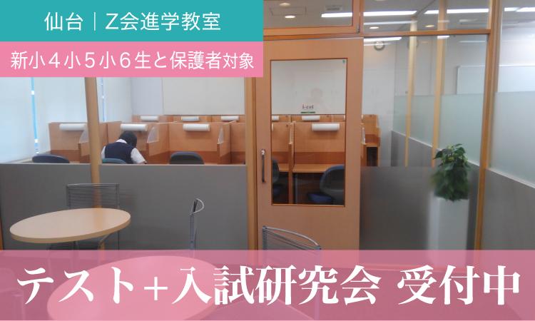 2021年度 新小4小5小6生と保護者対象 「仙台二華中公開実力テスト+入試研究会」