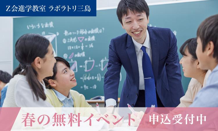 春の無料イベント開催中!|Z会進学教室 ラボラトリ三島 中学生