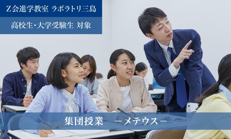 集団授業― メテウス―(2021年度)|Z会進学教室 ラボラトリ三島 高校生