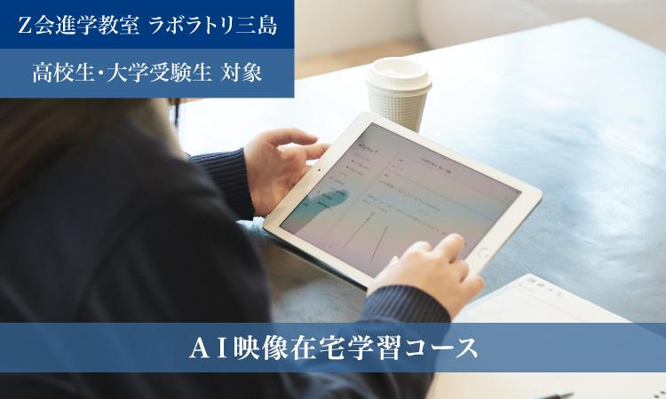 AI映像在宅学習コース|Z会進学教室 ラボラトリ三島 高校生