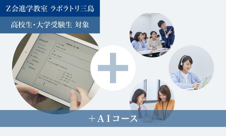 +AIコース|Z会進学教室 ラボラトリ三島 高校生