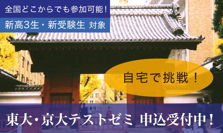 【新高3(現高2)生対象】2021年度 Z会 東大・京大テストゼミ