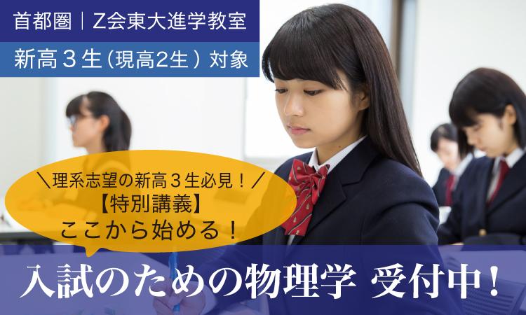 【新高3生対象:特別講義】入試のための物理学 Z会東大進学教室