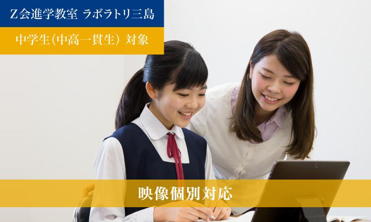 映像個別対応(2021年度)|Z会進学教室 ラボラトリ三島 中学生