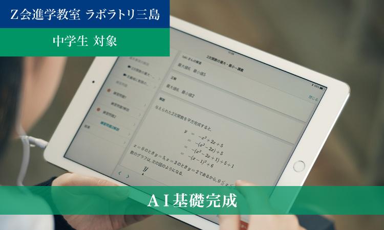 AI基礎完成(2021年度)|Z会進学教室 ラボラトリ三島 中学生