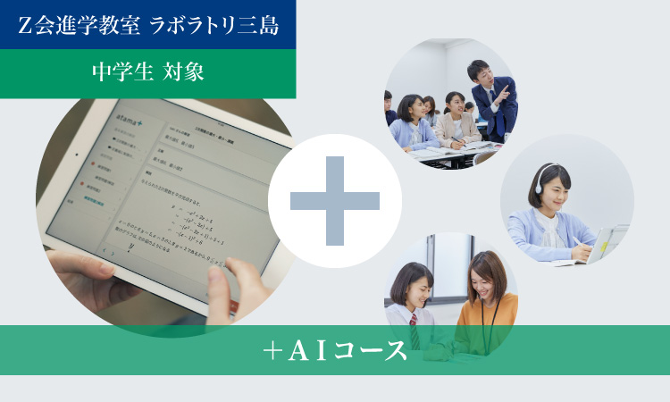 +AIコース|Z会進学教室 ラボラトリ三島 中学生