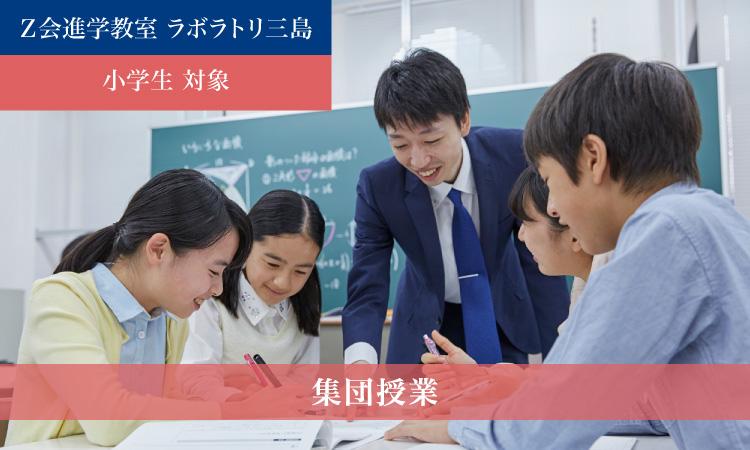 集団授業(2021年度 本科)|Z会進学教室 ラボラトリ三島 小学生